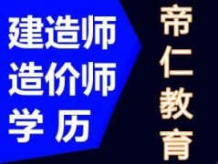 <strong><font color='#FF0000'>2019年帝仁教育一级建造师火热报名中</font></strong>